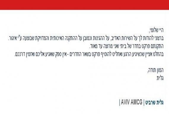 המלצה מאת גלית שרביט AVIV AMGC